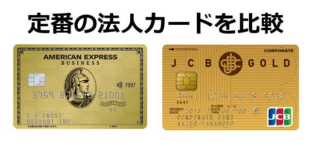 JCBゴールドとAMEXゴールドの法人カード