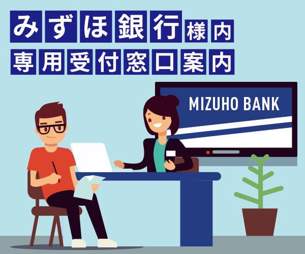 ワンストップビジネスセンターとみずほ銀行の連携