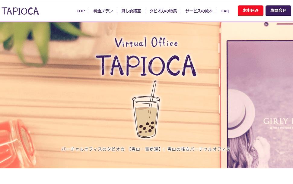 TAPIOCA(タピオカ)